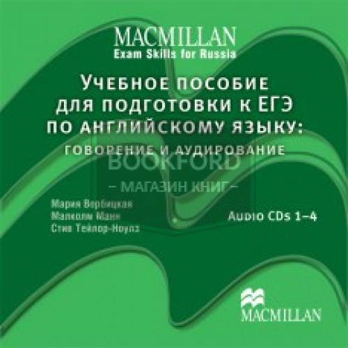 Macmillan Exam Skills For Russia Reading and Writing CD licen.