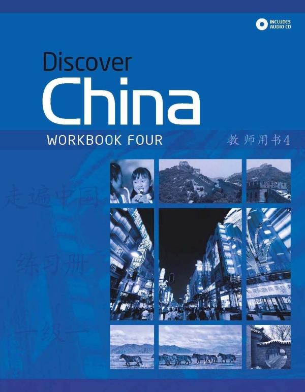 Discover China 4 Workbook + Audio CD