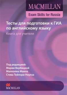 Macmillan Exam Skills for Russia Tests for GIA Teacher's Book with Audio CD