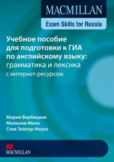 Macmillan Exam Skills for Russia Подготовка к ОГЭ и ЕГЭ: грамматика и лексика B1 Student's Book Pack