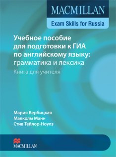 Macmillan Exam Skills for Russia Grammar and Vocabulary B1 Teacher's Book