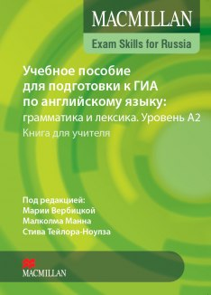 Macmillan Exam Skills for Russia Grammar and Vocabulary A2 Teacher's Book