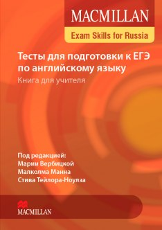 Macmillan Exam Skills for Russia Tests for Russian State Exam Teacher's Book with Audio CD