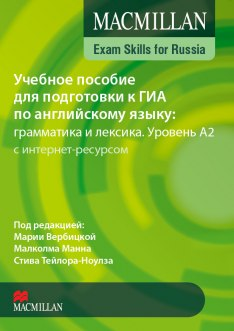 Macmillan Exam Skills for Russia Grammar and Vocabulary A2 Student's Book with WebCode