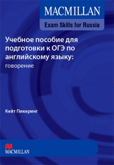 Macmillan Exam Skills for Russia OGE Speaking Student's Book with WebCode with DVD-ROM