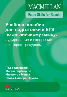 Macmillan Exam Skills  for Russia Speaking and Listening Student's Book with WebCode