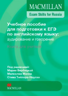 Macmillan Exam Skills for Russia Speaking and Listening Teacher's Book