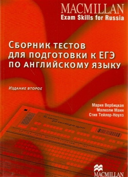 Macmillan Exam Skills For Russia Tests for Russian State Exam Student's Book Old Edition