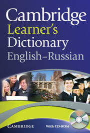 Cambridge Leaner's Dictionary English-Russian 2 Edition +CDROM