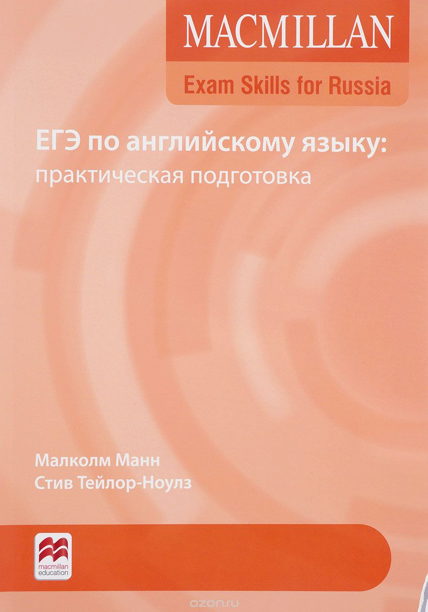 Macmillan Exam Skills for Russia EGE Practice Student's Book with Webcode