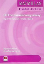 Macmillan Exam Skills for Russia. ОГЭ по английскому языку: практическая подготовка Student's Book w