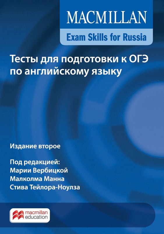 Macmillan Exam Skills for Russia Тесты для подготовки к ОГЭ 2018 Student's Book Pack with Webcode