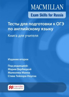 Macmillan Exam Skills for Russia Тесты для подготовки к ОГЭ 2018 Teacher's Book