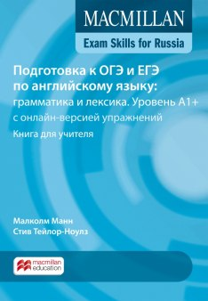Macmillan Exam Skills for Russia Grammar and Vocabulary 2018 A1+ Teachert's Book Pack +WEbcode