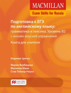 Macmillan Exam Skills for Russia Grammar and Vocabulary B2 Teacher's Book Pack +Webcode