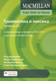 Macmillan Exam Skills for Russia Grammar and Vocabulary A2 Student's Book 2020 Edition