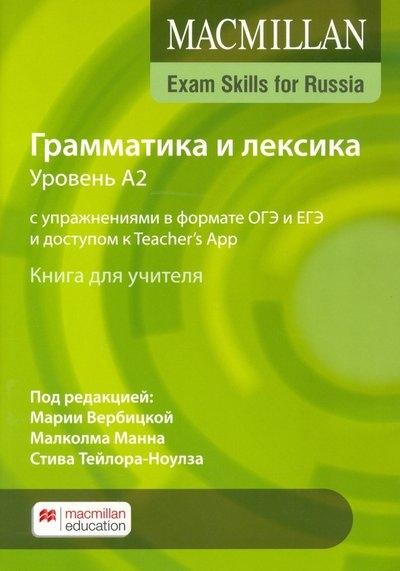 Macmillan Exam Skills for Russia Grammar and Vocabulary A2 Teacher's Book 2020 Edition