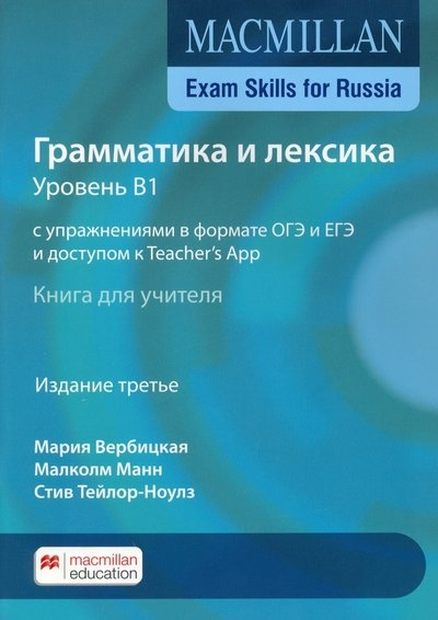 Macmillan Exam Skills for Russia Grammar and Vocabulary B1 Teacher's Book 2020 Edition