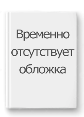 Real: USA   (HB) #ост./не издается#