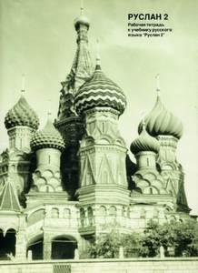 Ruslan Russian 2 Workbook