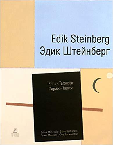 Edik Steinberg : Taroussa-Paris, 1990-2012