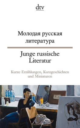 Junge russische Literatur/Молодая русская литература(Russisch-Deutsch)