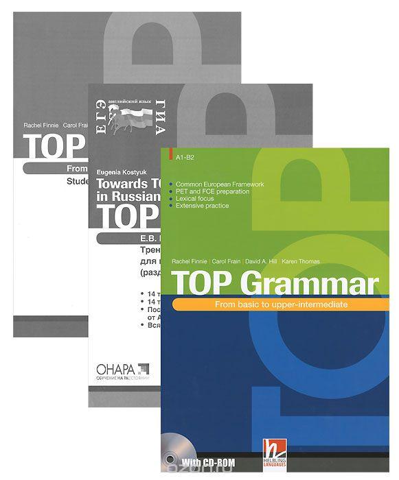 Top Grammar SB ЕГЭ/ГИА edition [with CD-ROM(x1) & Key]