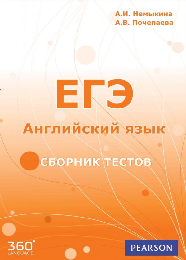 ЕГЭ. Английский язык. Сборник тестов