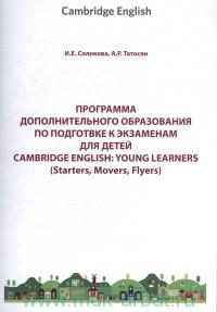 Программа дополнительного образования CEYL 2015