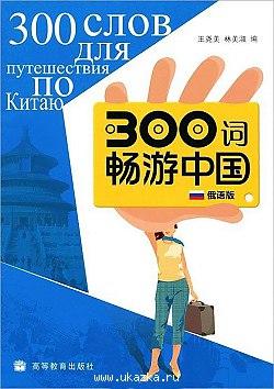 Traveling Around China with 300 Words / 300 Слов для Путешествия по Китаю - Книга с CD