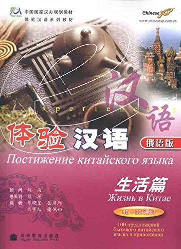 Experiencing Chinese: Living in China (40-50 Hours) (Russian Version) SB