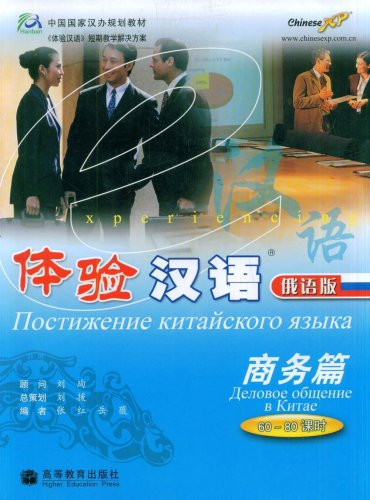 Experiencing Chinese: Business Communication in China (60-80 Hours) (Russian Version) SB