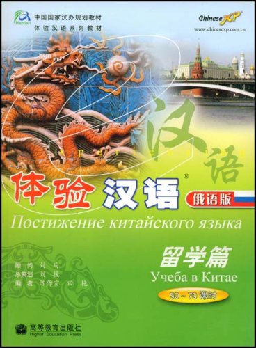 Experiencing Chinese: Study in China (50-70 Hours) (Russian Version) SB