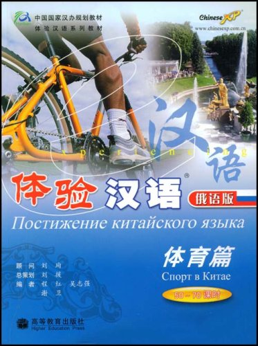 Experiencing Chinese: Sporting in China ( 50-70 Hours) (Russian Version) SB