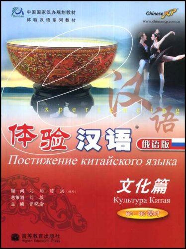 Experiencing Chinese: Experiencing Culture in China (60-80 Hours) (Russian Version) SB