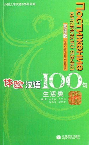 Experiencing Chinese 100: Living in China/ 100 Фраз к Постижению Китайского Языка. Жизнь в Китае - Учебник с CD