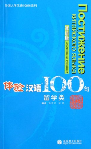 Experiencing Chinese 100: Studying in China/ 100 Фраз к Постижению Китайского Языка. Учеба в Китае -
