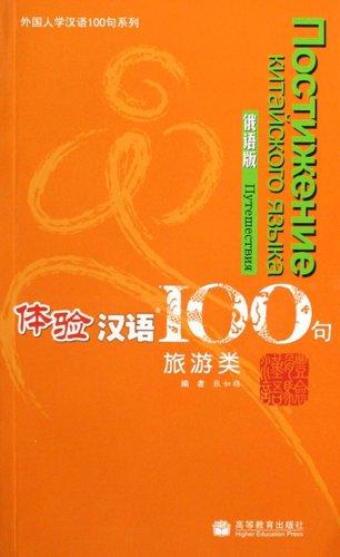 Experiencing Chnese 100: Traveling in China / 100 Фраз к Постижению Китайского Языка. Путешествия -