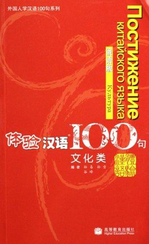 Experiencing Chinese 100: Cultural Communication (+CD) / 100 фраз к постижению китайского языка. Культура (+CD)