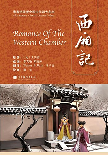 Romance of The Western Chamber (Chinese-English version)