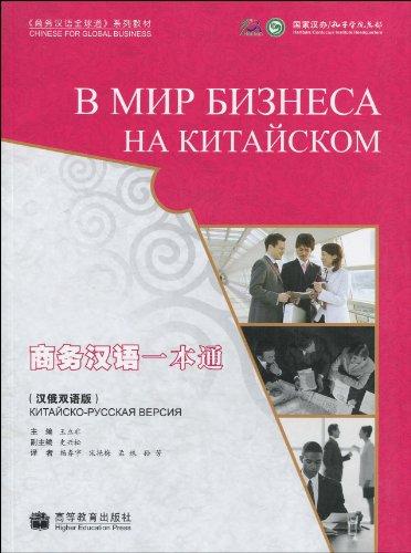 Into Business with Chinese / В мир бизнеса на китайском - Учебник с CD