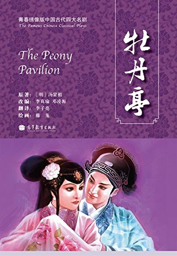 The Peony Pavilion (Chinese-English version)