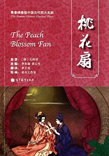The Peach Blossom Fan (Chinese-English version)