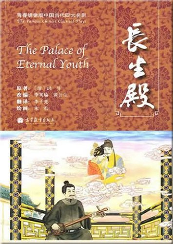 The Palace of Eternal Youth (Chinese-English version)
