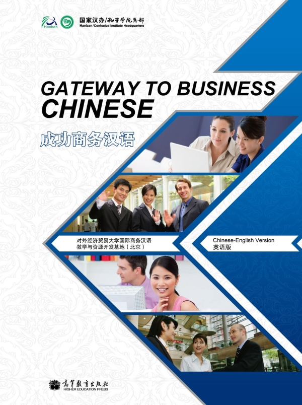 Gateway to Business Chinese