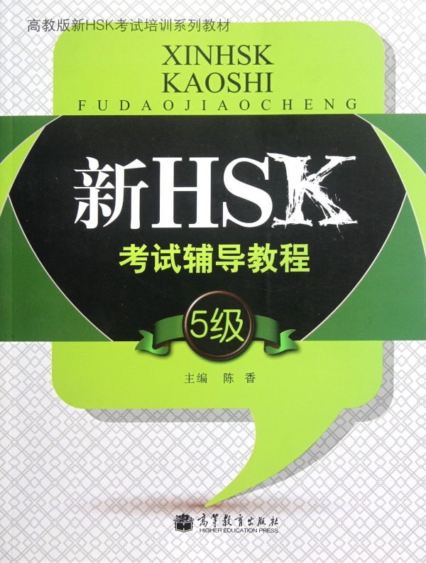 HSK Course for Level 5 SB
