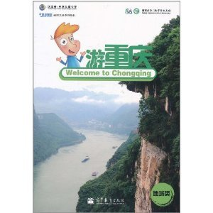 Welcome to China--Welcome to Chongqing (English-Chinese version)