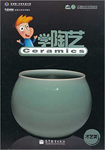 Welcome to China--Ceramics (English-Chinese version)
