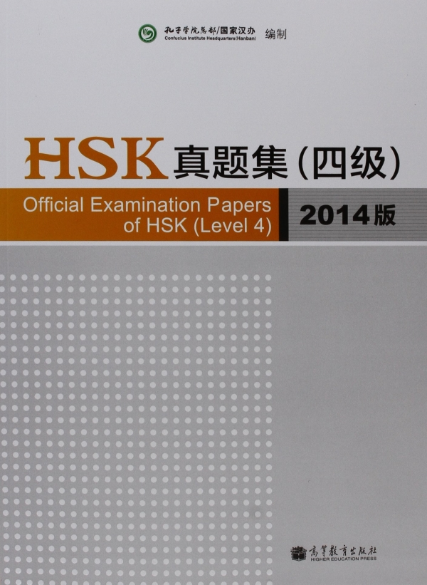 Official Examination Papers of HSK (Level 4) 2014 Version