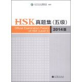 Official Examination Papers of HSK (Level 5) 2014 Version